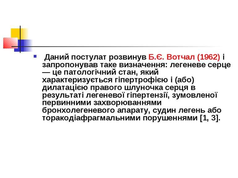 Даний постулат розвинув Б.Є. Вотчал (1962) і запропонував таке визначення: ле...
