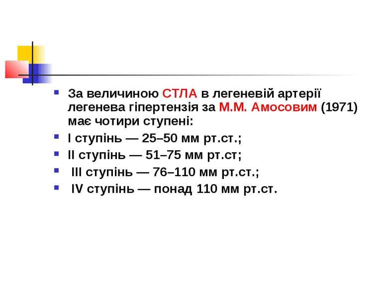 За величиною СТЛА в легеневій артерії легенева гіпертензія за М.М. Амосовим (...