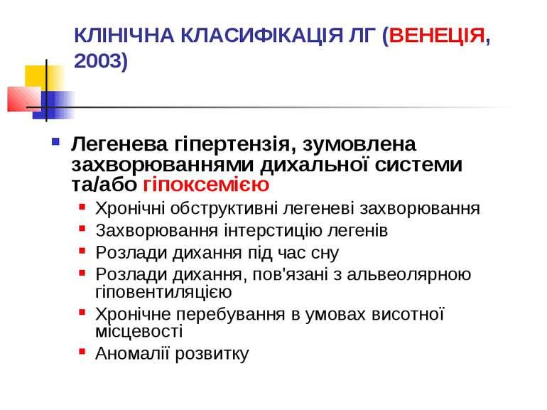 КЛІНІЧНА КЛАСИФІКАЦІЯ ЛГ (ВЕНЕЦІЯ, 2003) Легенева гіпертензія, зумовлена захв...
