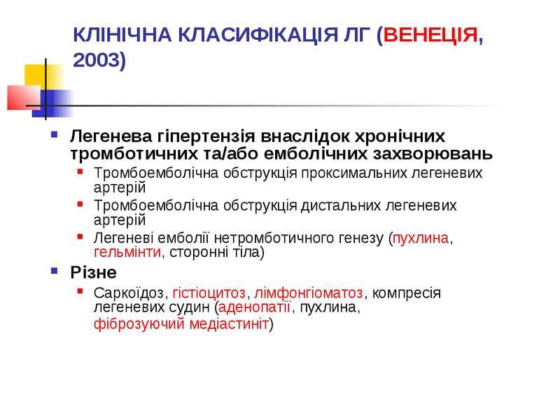 КЛІНІЧНА КЛАСИФІКАЦІЯ ЛГ (ВЕНЕЦІЯ, 2003) Легенева гіпертензія внаслідок хроні...