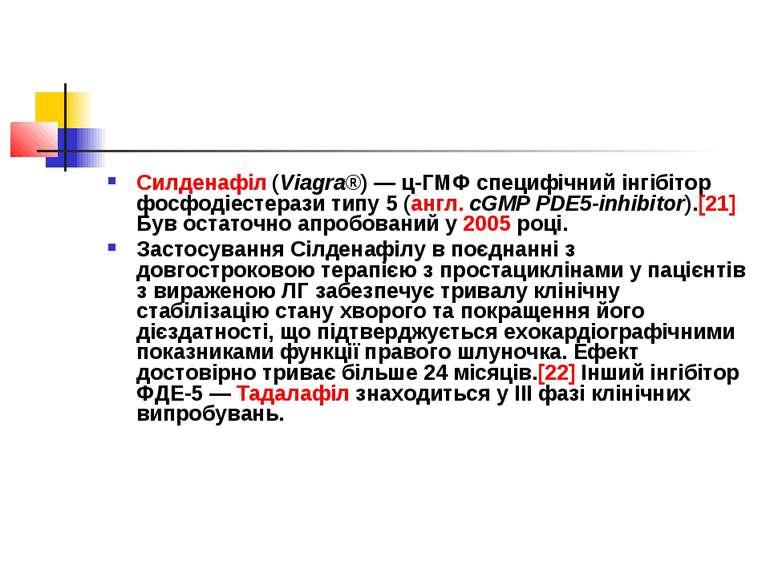 Силденафіл (Viagra®)— ц-ГМФ специфічний інгібітор фосфодіестерази типу 5 (ан...