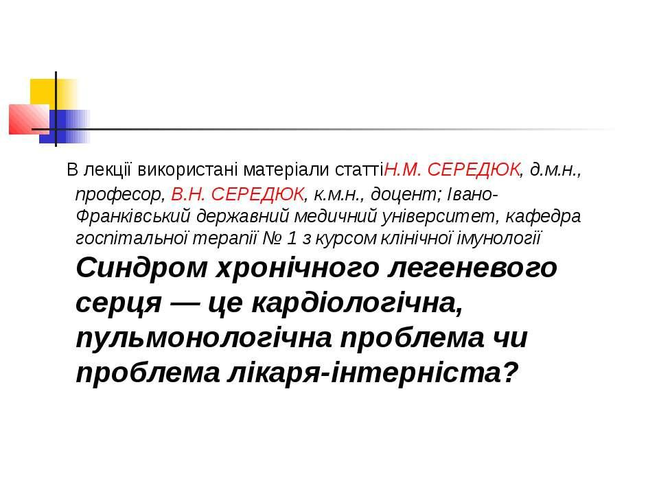 В лекції використані матеріали статтіН.М. СЕРЕДЮК, д.м.н., професор, В.Н. СЕР...