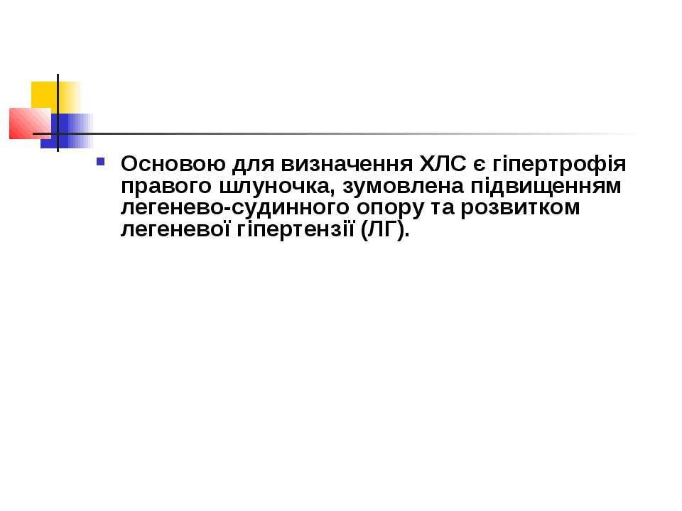 Основою для визначення ХЛС є гіпертрофія правого шлуночка, зумовлена підвищен...