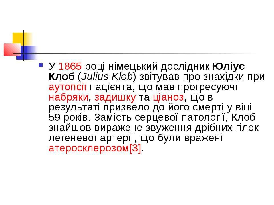 У 1865 році німецький дослідник Юліус Клоб (Julius Klob) звітував про знахідк...