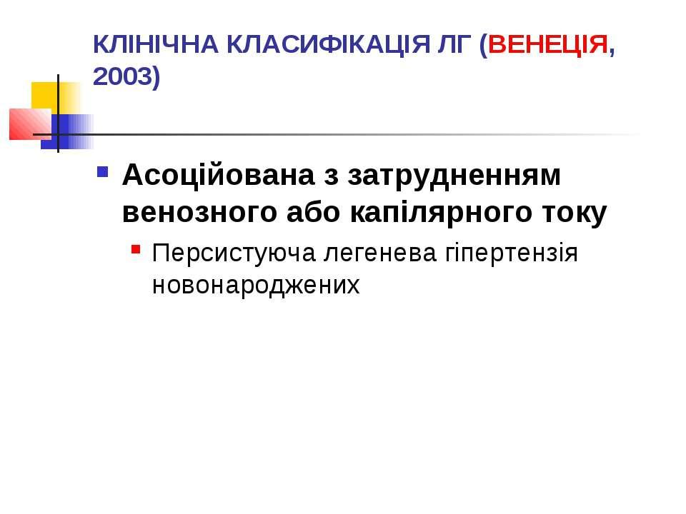 КЛІНІЧНА КЛАСИФІКАЦІЯ ЛГ (ВЕНЕЦІЯ, 2003) Асоційована з затрудненням венозного...