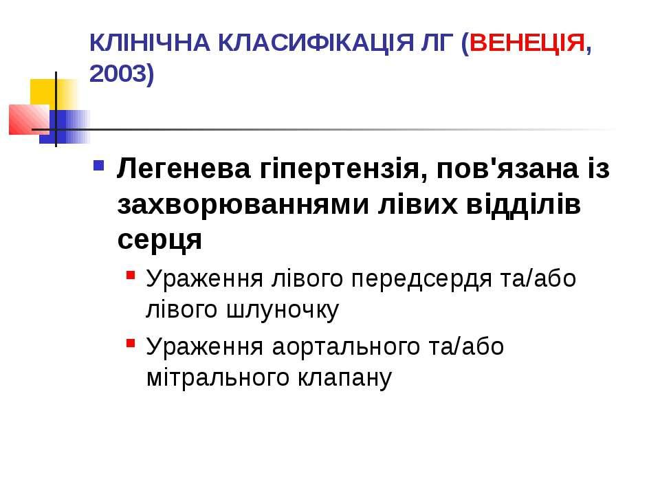 КЛІНІЧНА КЛАСИФІКАЦІЯ ЛГ (ВЕНЕЦІЯ, 2003) Легенева гіпертензія, пов'язана із з...