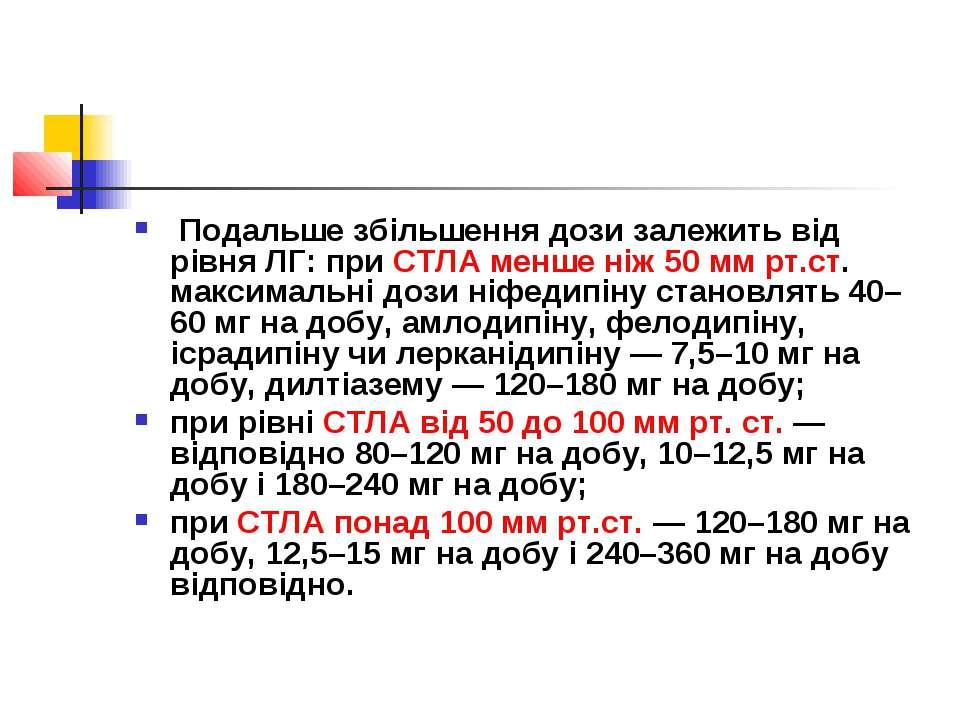 Подальше збільшення дози залежить від рівня ЛГ: при СТЛА менше ніж 50 мм рт.с...