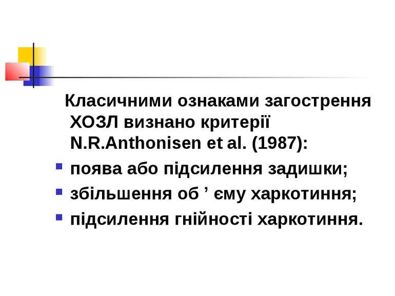 Класичними ознаками загострення ХОЗЛ визнано критерії N.R.Anthonisen et al. (...