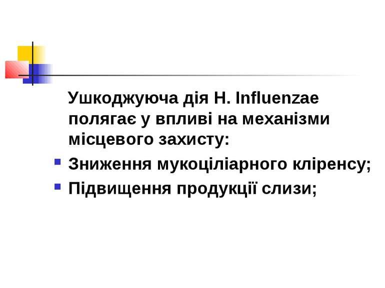 Ушкоджуюча дія H. Influenzae полягає у впливі на механізми місцевого захисту:...
