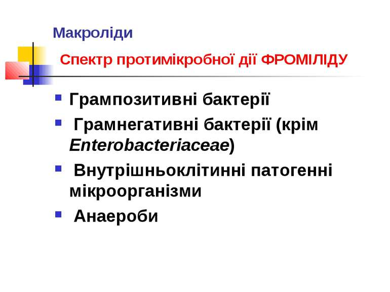 Макроліди Спектр протимікробної дії ФРОМІЛІДУ Грампозитивні бактерії Грамнега...