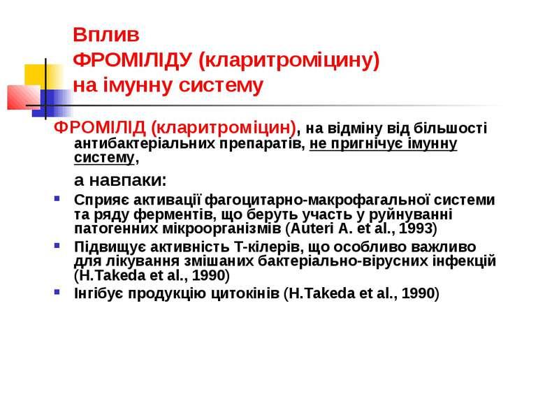 Вплив ФРОМІЛІДУ (кларитроміцину) на імунну систему ФРОМІЛІД (кларитроміцин), ...
