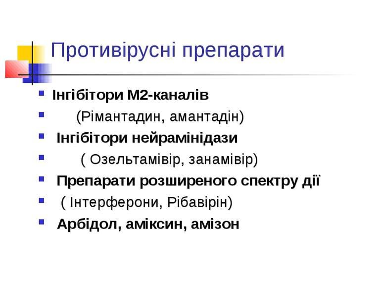 Противірусні препарати Інгібітори М2-каналів (Рімантадин, амантадін) Інгібіто...