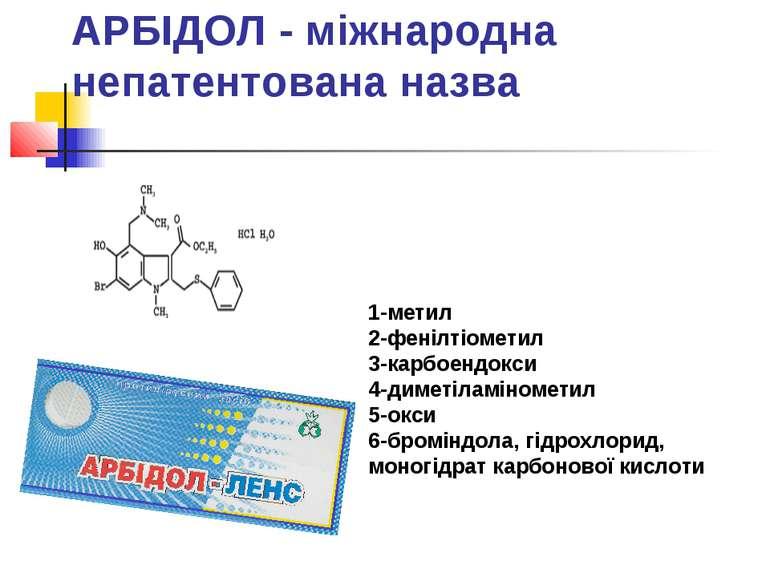АРБІДОЛ - міжнародна непатентована назва 1-метил 2-фенілтіометил 3-карбоендок...