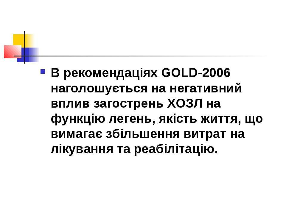 В рекомендаціях GOLD-2006 наголошується на негативний вплив загострень ХОЗЛ н...