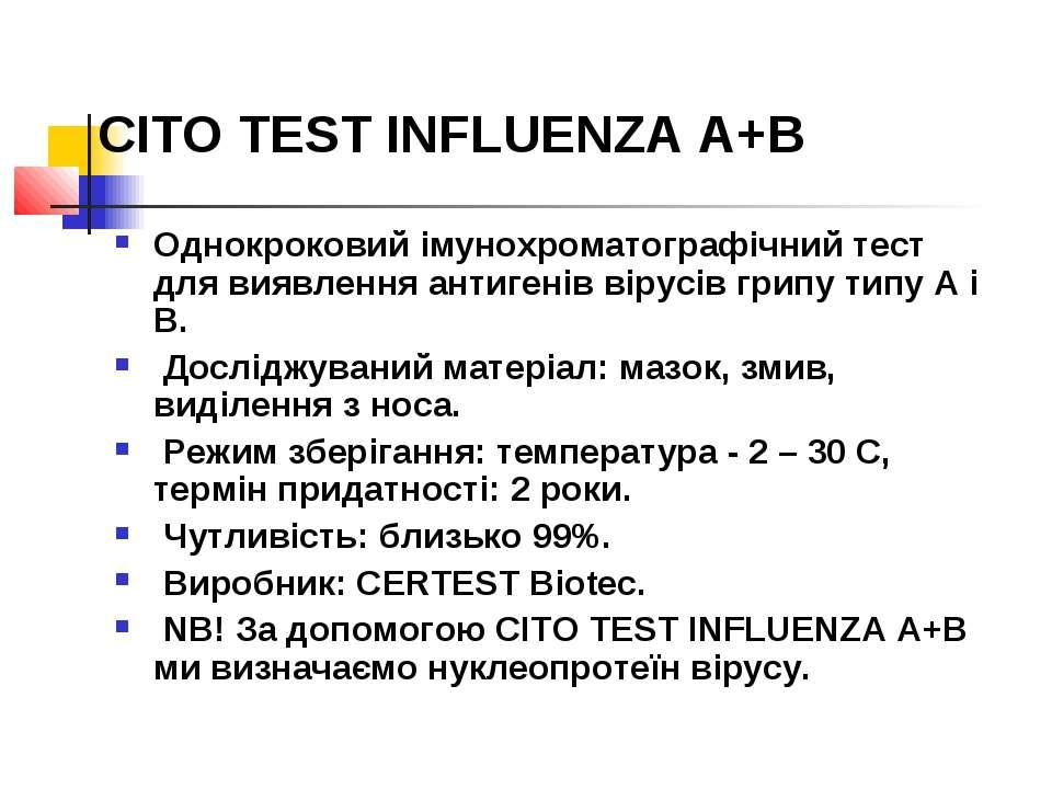 CITO TEST INFLUENZA A+B Однокроковий імунохроматографічний тест для виявлення...