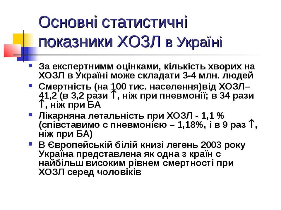 Основні статистичні показники ХОЗЛ в Україні За експертнимм оцінками, кількіс...