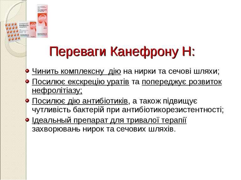 Переваги Канефрону Н: Чинить комплексну дію на нирки та сечові шляхи; Посилює...