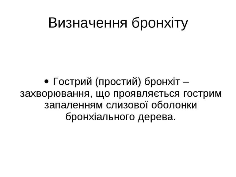 Визначення бронхіту Гострий (простий) бронхіт –захворювання, що проявляється ...