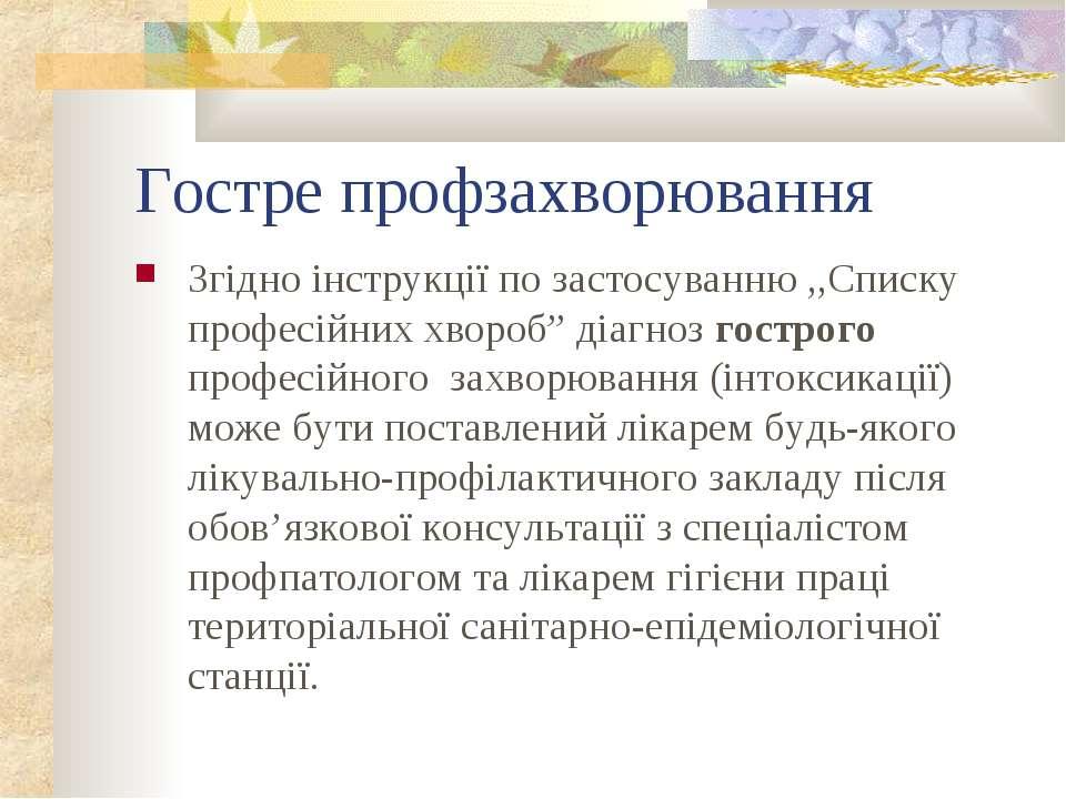Гостре профзахворювання Згідно інструкції по застосуванню ,,Списку професійни...