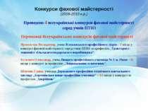 Конкурси фахової майстерності (2009-2010 н.р.) Ярмольчук Володимир, учень Кле...