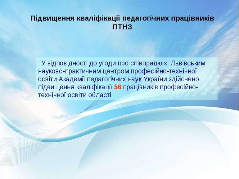 Підвищення кваліфікації педагогічних працівників ПТНЗ У відповідності до угод...