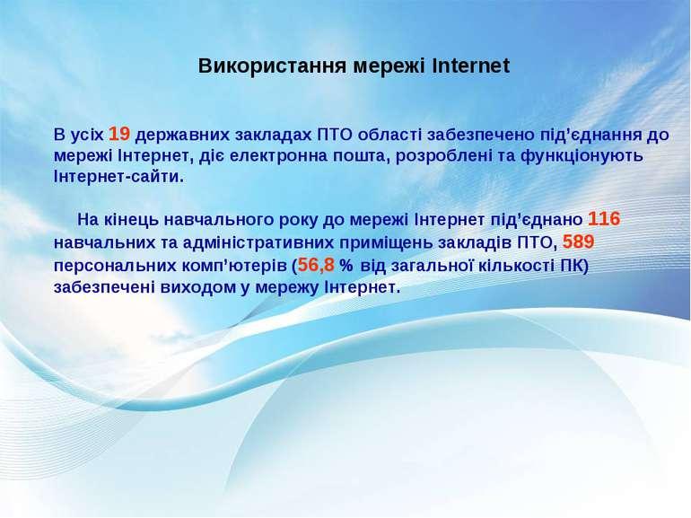Використання мережі Internet В усіх 19 державних закладах ПТО області забезпе...