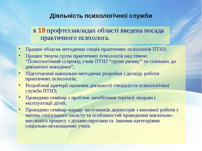 Діяльність психологічної служби в 19 профтехзакладах області введена посада п...