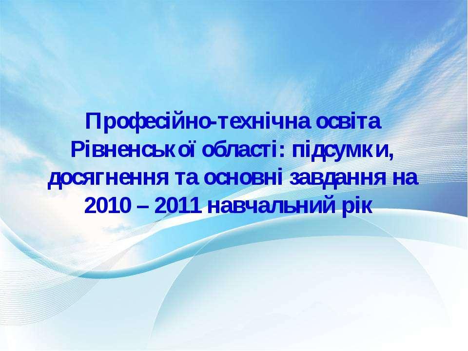 Професійно-технічна освіта Рівненської області: підсумки, досягнення та основ...
