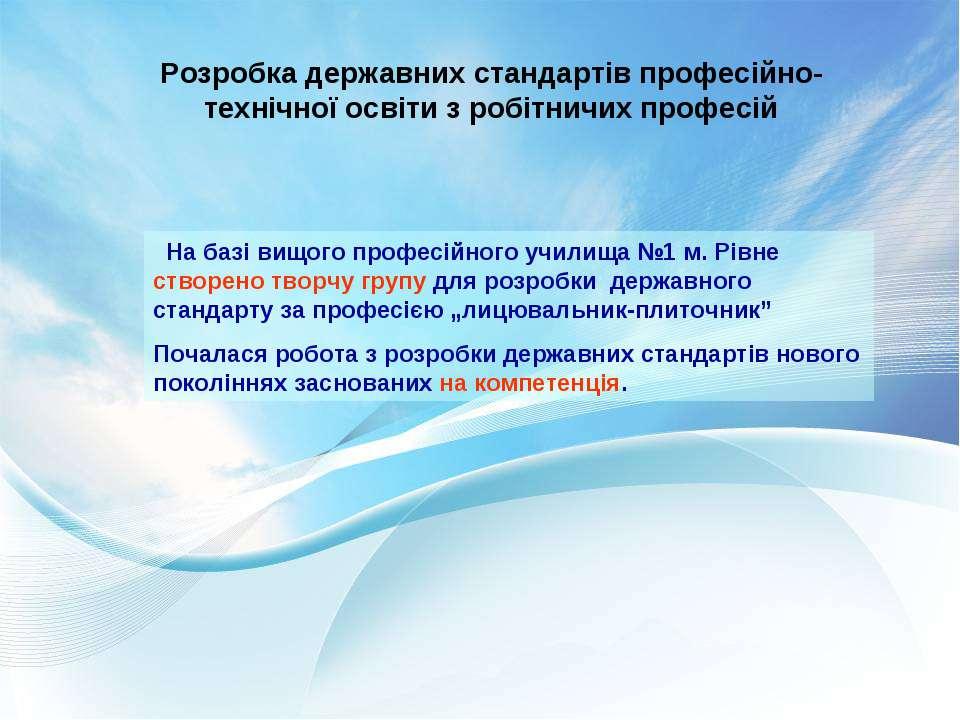 Розробка державних стандартів професійно-технічної освіти з робітничих профес...