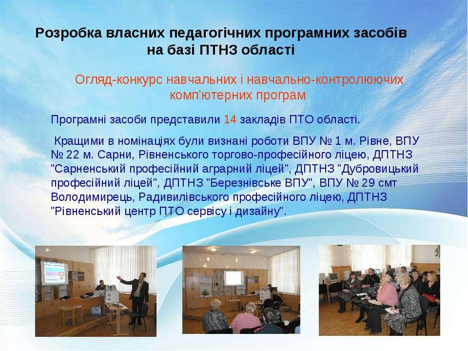 Розробка власних педагогічних програмних засобів на базі ПТНЗ області Програм...