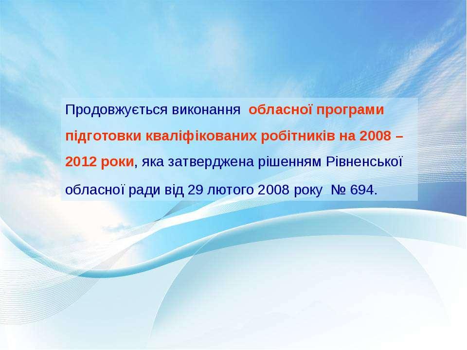 Продовжується виконання обласної програми підготовки кваліфікованих робітникі...