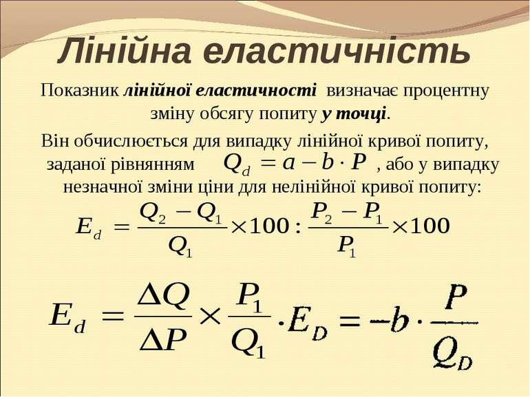 Лінійна еластичність Показник лінійної еластичності визначає процентну зміну ...