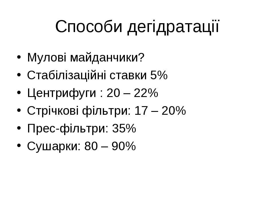 Способи дегідратації Мулові майданчики? Стабілізаційні ставки 5% Центрифуги :...