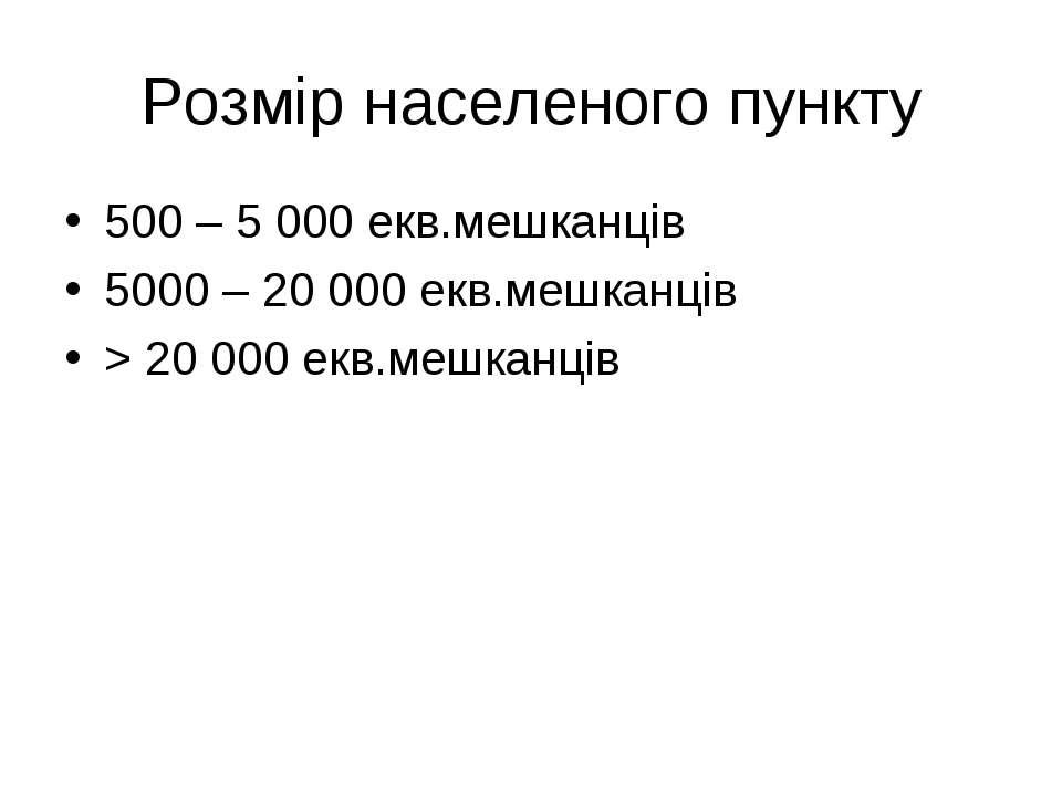 Розмір населеного пункту 500 – 5 000 екв.мешканців 5000 – 20 000 екв.мешканці...
