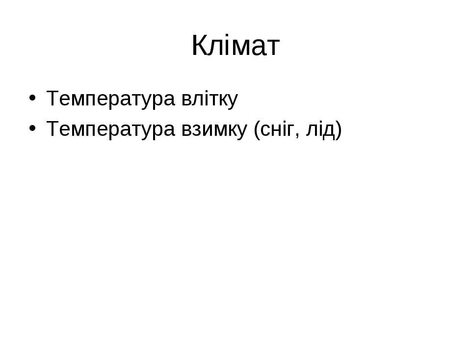 Клімат Температура влітку Температура взимку (сніг, лід)