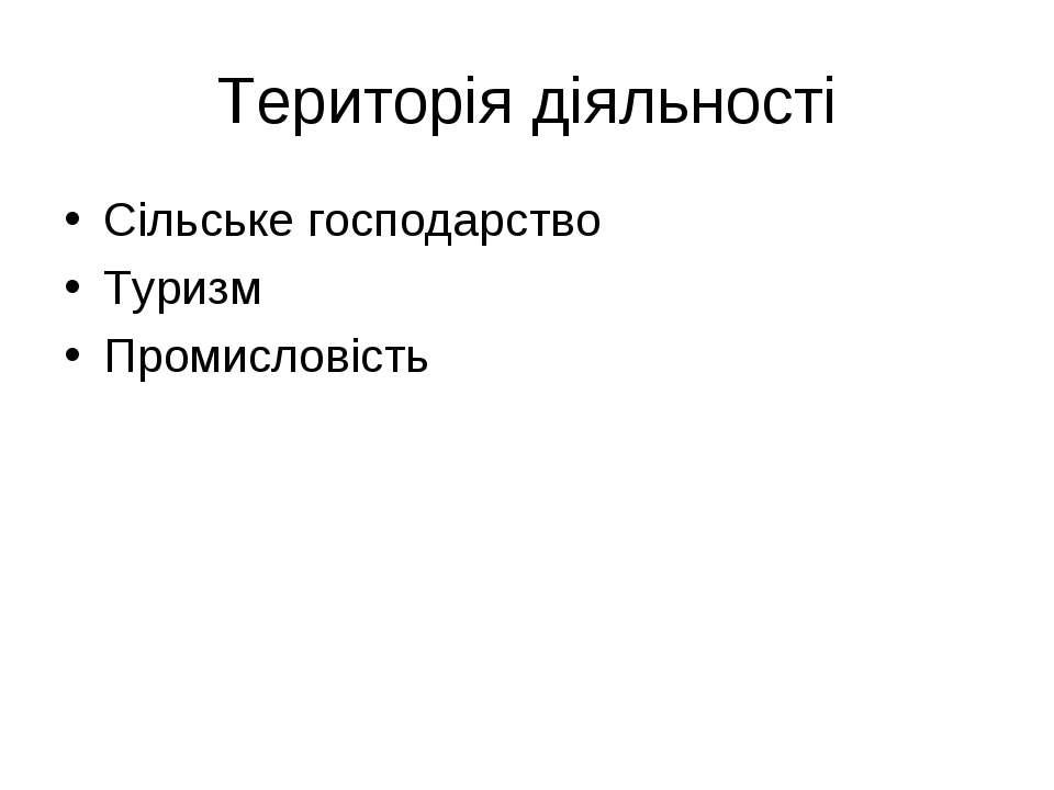 Територія діяльності Сільське господарство Туризм Промисловість