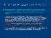 Процес розробки Порядку визначення питомої ваги… Законопроект 8231 (проект За...