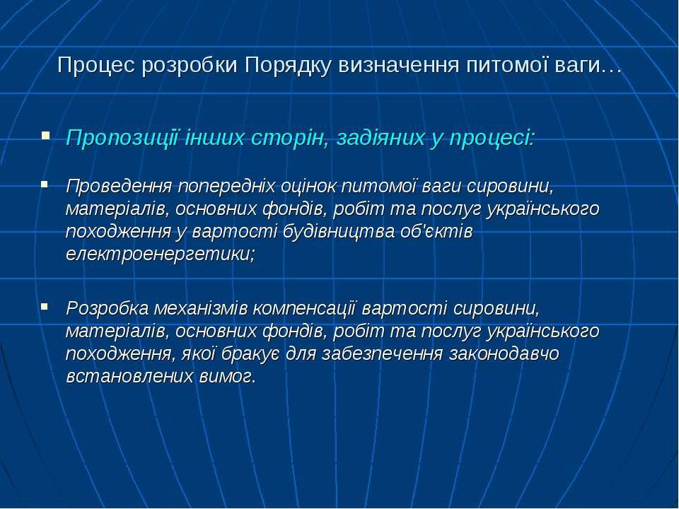 Процес розробки Порядку визначення питомої ваги… Пропозиції інших сторін, зад...