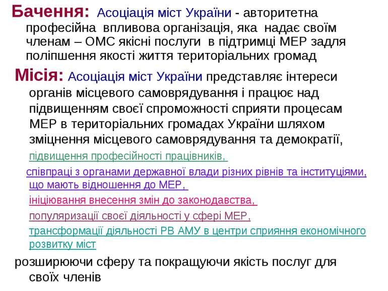 Бачення: Асоціація міст України - авторитетна професійна впливова організація...
