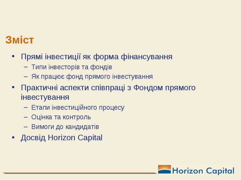 Зміст Прямі інвестиції як форма фінансування Типи інвесторів та фондів Як пра...