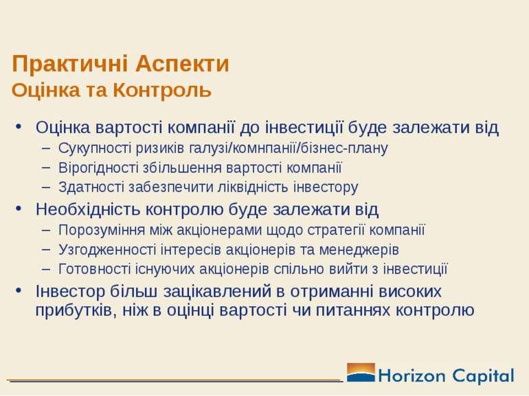 Практичні Аспекти Оцінка та Контроль Оцінка вартості компанії до інвестиції б...