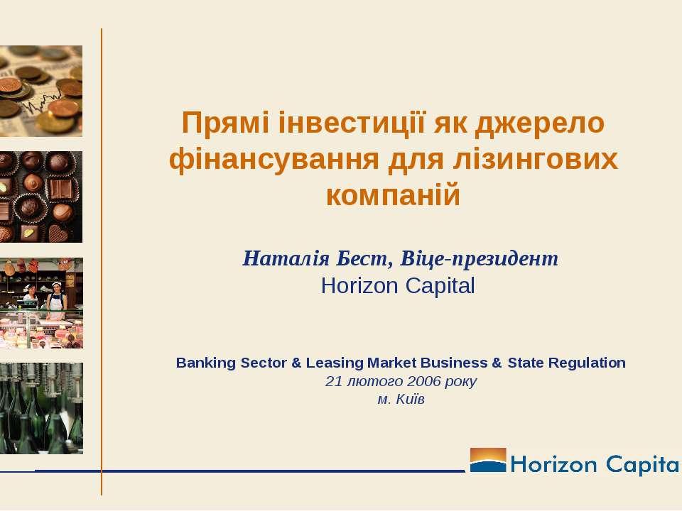 Прямі інвестиції як джерело фінансування для лізингових компаній Наталія Бест...
