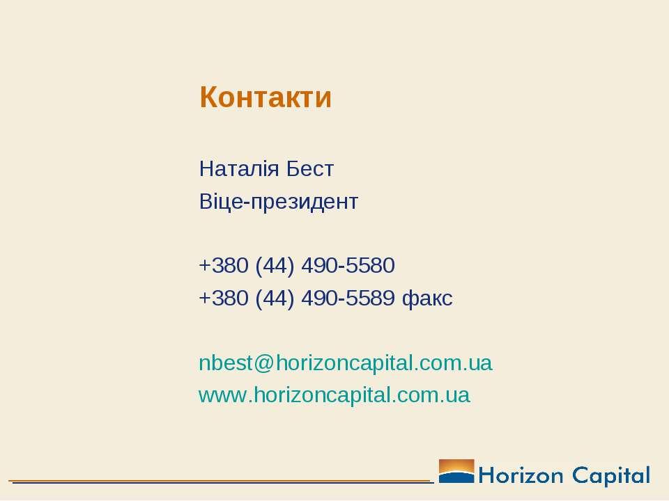 Контакти Наталія Бест Віце-президент +380 (44) 490-5580 +380 (44) 490-5589 фа...
