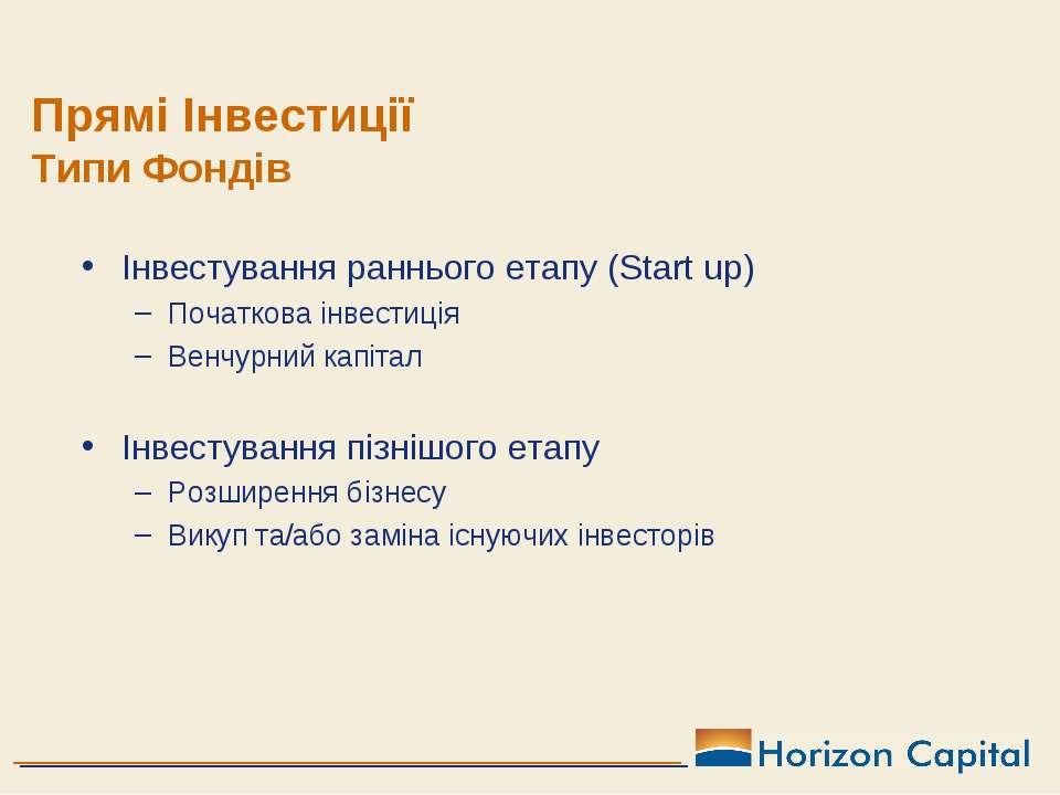 Прямі Інвестиції Типи Фондів Інвестування раннього етапу (Start up) Початкова...