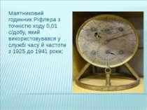 Маятниковий годинник Ріфлера з точністю ходу 0,01 с/добу, який використовував...