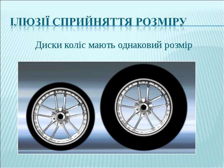 Диски коліс мають однаковий розмір
