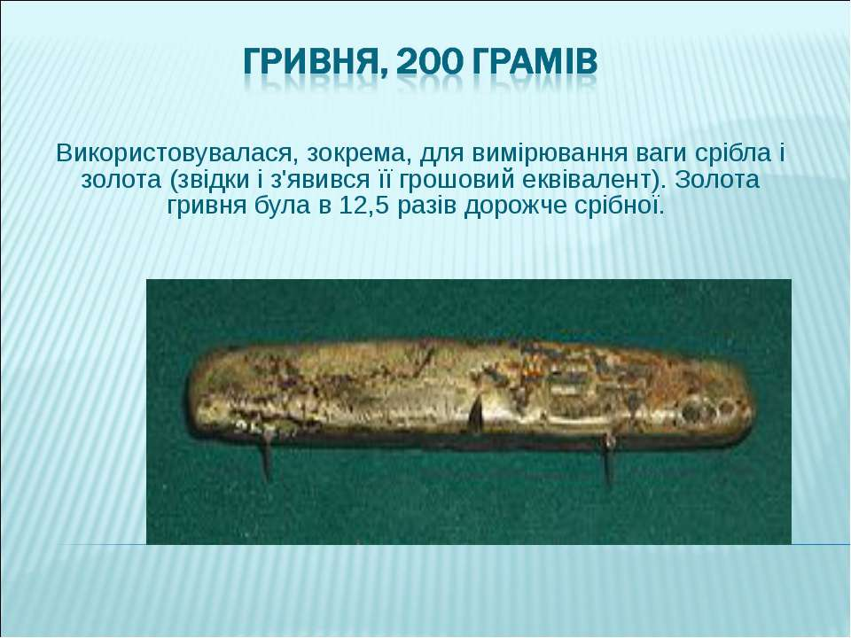 Використовувалася, зокрема, для вимірювання ваги срібла і золота (звідки і з'...