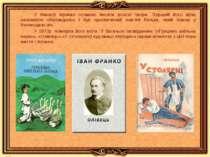 У гімназії Франко починає писати власні твори. Перший його вірш називався «...