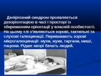 Деліріозний синдром проявляеться дезорієнтацією в часі і просторі із збережен...