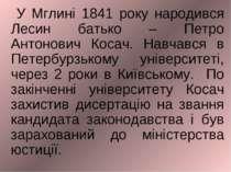 У Мглині 1841 року народився Лесин батько – Петро Антонович Косач. Навчався в...